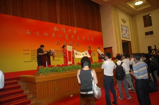 和谐中华书画家交流在京启动谭晶蒋大为助阵