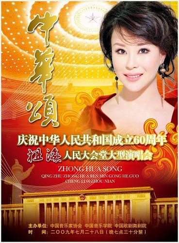 祖海孙楠今晚放歌人民大会堂五大亮点惹眼