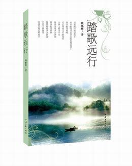 民歌原创歌手姚林辉推出散文集《踏歌远行》