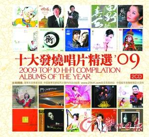 09年度十大发烧唱片揭晓腾格尔炮轰口水歌(图)