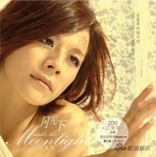江美琪经历情变推出最新单曲《月光下》(图)