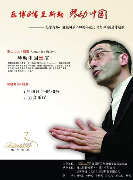 """""""琴动中国""""纪念肖邦舒曼钢琴音乐会将上演"""