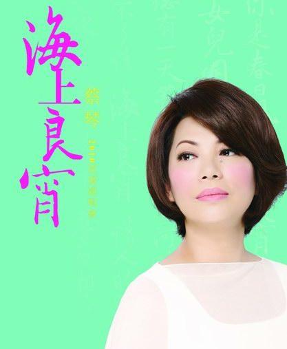 蔡琴北京个唱主题曲试听《海上良宵》致敬偶像