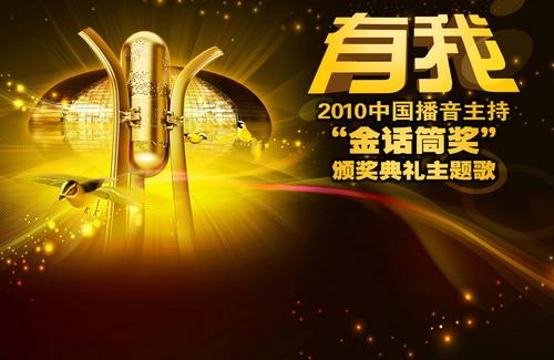 """2010中国播音主持""""金话筒奖""""颁奖典礼主题曲《有我》主视觉"""