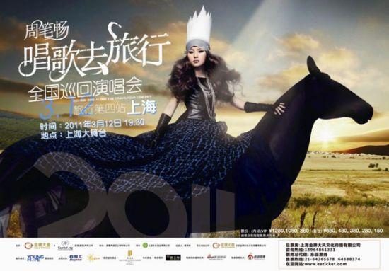 周笔畅上海演唱会海报