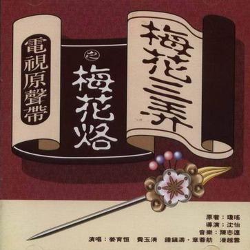 《梅花三弄》专辑封面