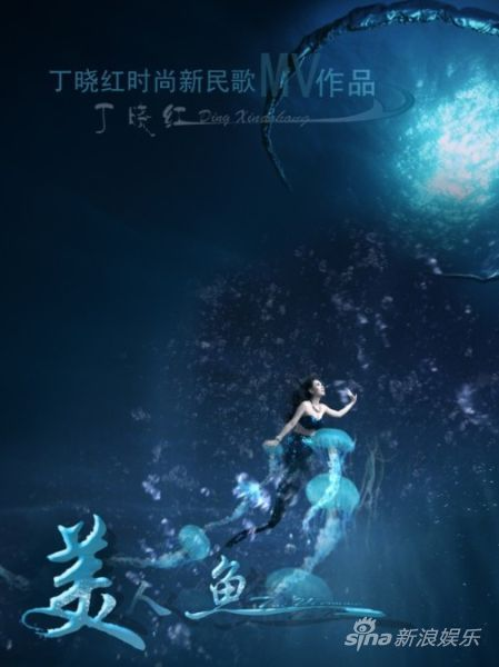丁晓红出环保新歌《美人鱼》 MV唯美诠释和谐