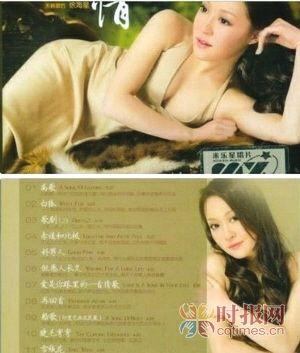 徐海星17岁出的专辑封面照