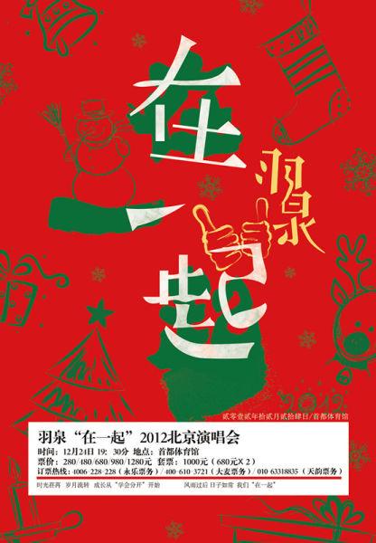 """羽泉""""在一起""""演唱会海报曝光"""