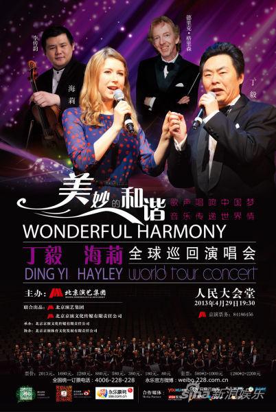 美妙的和谐―丁毅、海莉全球巡回演唱会海报