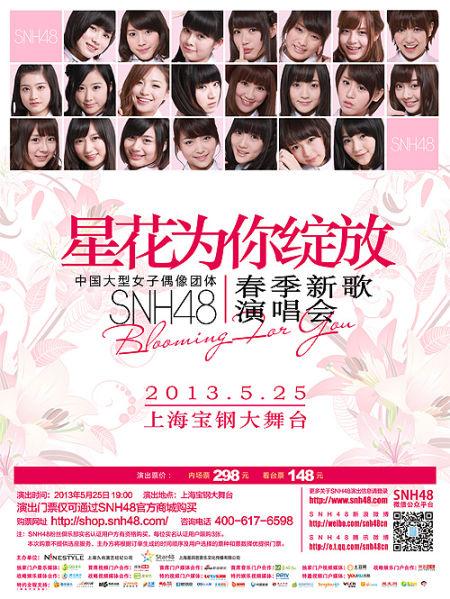SNH48上海演唱会海报