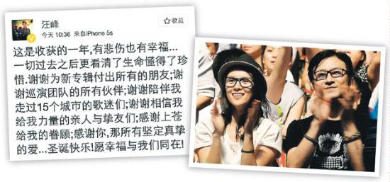 汪峰在微博发表爱的宣言,章子怡肯定甜。