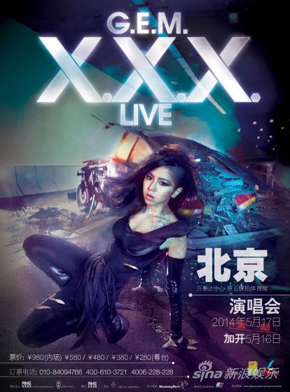 邓紫棋 G.E.M. X.X.X. LIVE 巡回演唱会海报