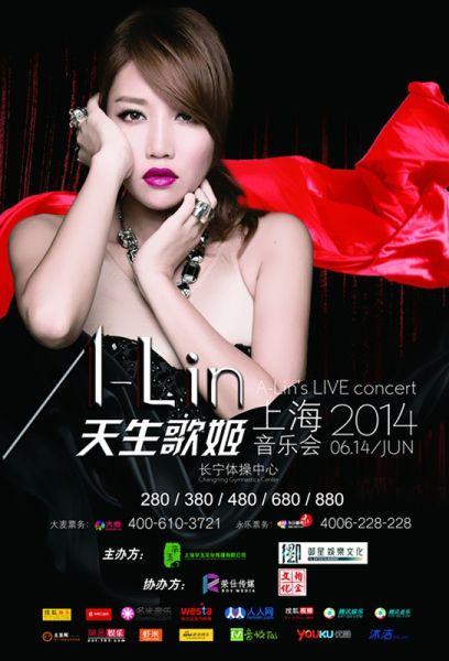 a-lin上海演唱会海报