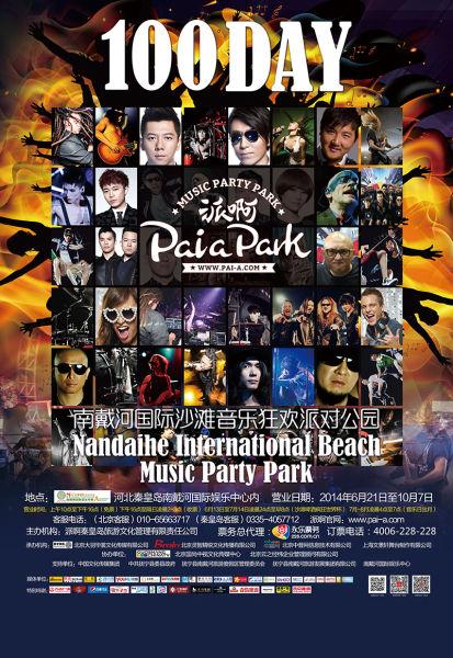 南戴河国际沙滩音乐季海报