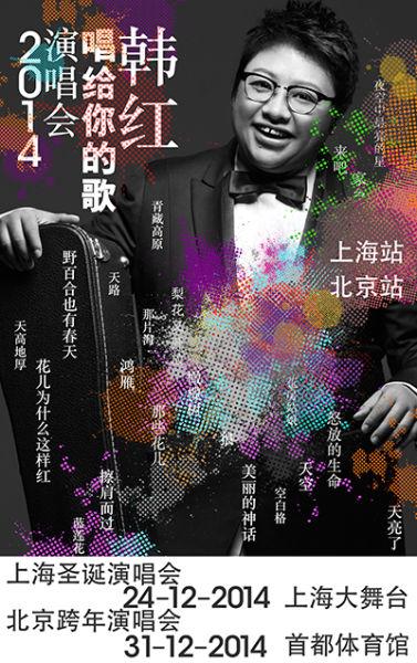 """韩红""""唱给你的歌""""演唱会海报"""