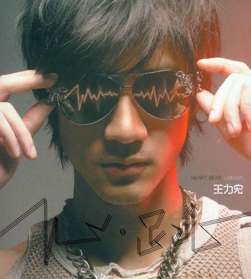 专辑:王力宏《心跳》