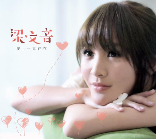 专辑:梁文音-《爱,一直存在》
