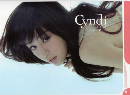 专辑:王心凌-《心电心》
