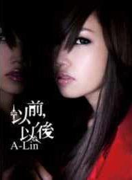 专辑:黄丽玲-《以前,以后》