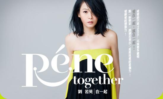 专辑:刘若英-《在一起》
