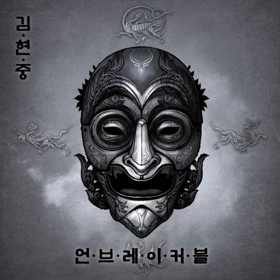 金贤重新曲《Unbreakable》宣传照