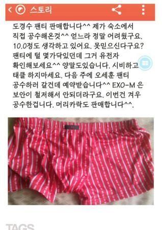 EXO的内裤遭私生饭网络贩卖