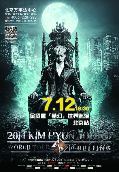 金贤重演唱会海报