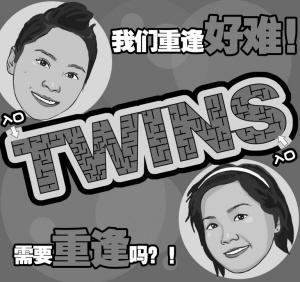 天天新报:Twins需要复合吗?