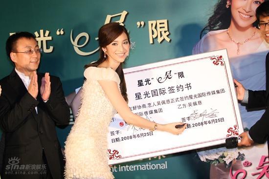 图文:吴佩慈签约星光国际-吴佩慈嫁入新东家
