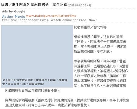 《叶子》演唱者阿桑因乳癌病逝享年34岁(组图)