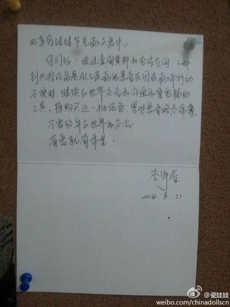 李宇春手写的爱心卡片