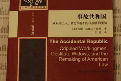 《事故共和国》书影