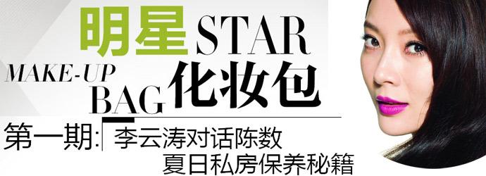 明星化妆包第二期:李铭泽对话马苏_新浪时尚_新浪网