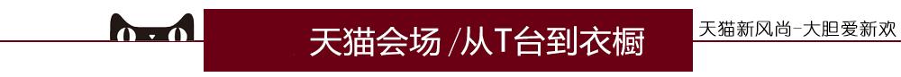 天猫会场_新浪时尚_新浪网