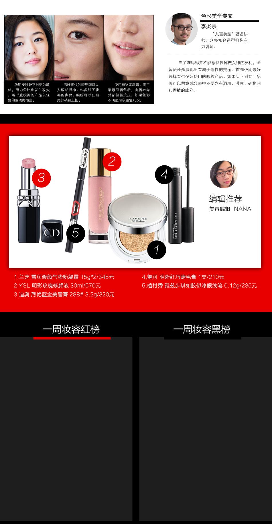 一周女星妆榜样VOL.092_新浪时尚_新浪网