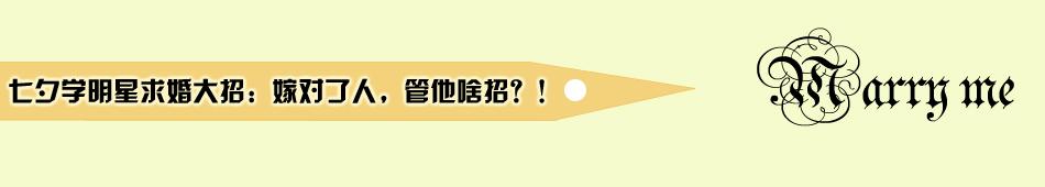 七夕学明星求婚大招 没有钻戒就是耍流氓_新浪时尚_新浪网