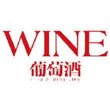 《葡萄酒》杂志