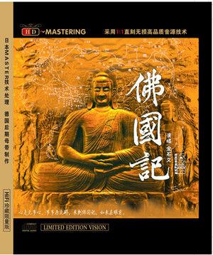 金石文专辑《佛国记》封面