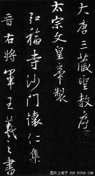 王羲之书法欣赏图片
