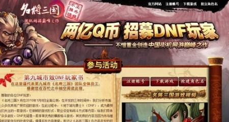 越来越多的厂商用Q币推广游戏