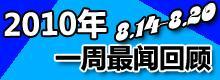 一周最闻回顾(8.14-8.20)