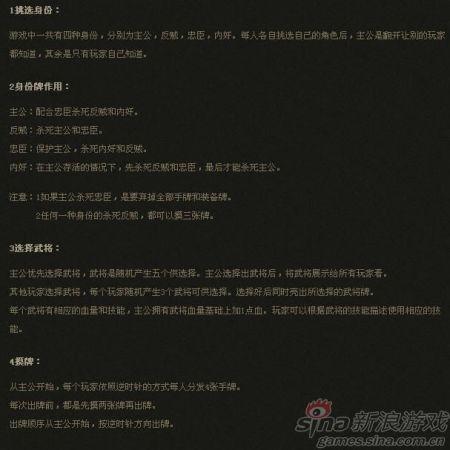 《QQ英雄杀》的游戏规则