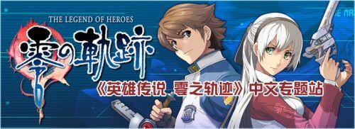 点击进入《英雄传说7》中文专题站获取最新最全游戏资讯