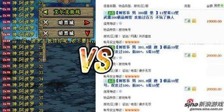 网游难道已成了RMB的战场?