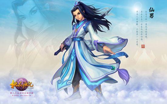 最新角色壁纸:仙男