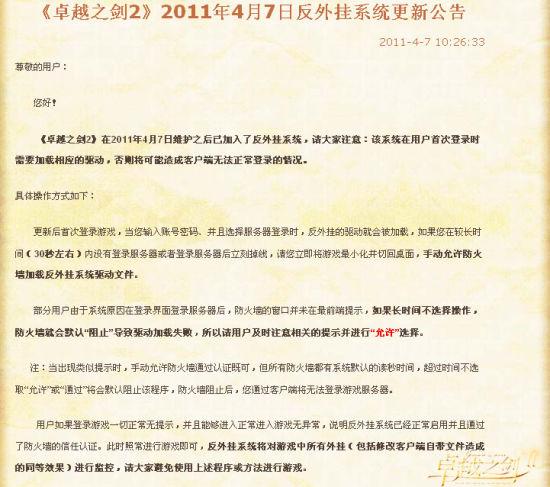 《卓越之剑2》2011年4月7日反外挂系统更新公告
