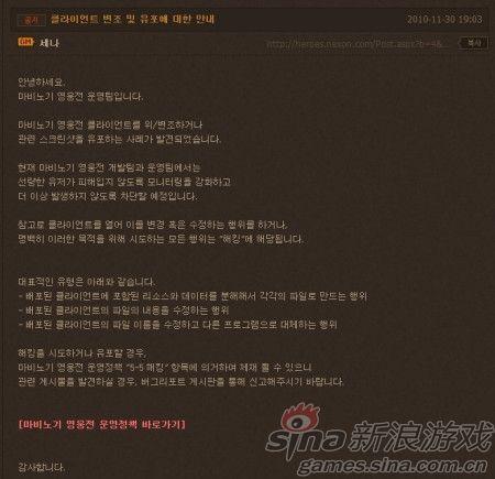 《洛奇英雄传》韩服官方声明