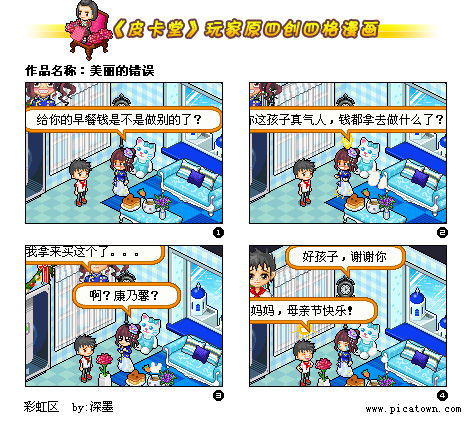 永恒的爱《全集堂》母亲节四格秘密v全集故事漫画韩国漫画皮卡图片