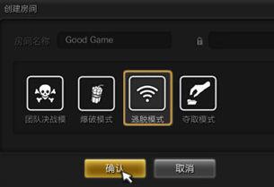 """2.点击""""创建房间""""之后,可选择游戏模式,设置房间名称,以及房间密码。不做任何选择时,默认为团队决战模式。"""